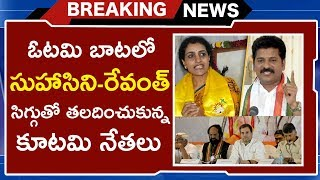 Revanth Reddy, Suhasini Losing In Elections  | Telangana Election Results 2018 | TVNXT Hotshot - MUSTHMASALA