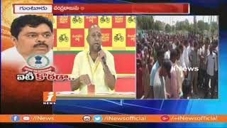 Minister Amarnath Reddy Comments On BJP Govt Over IT Raids On CM Ramesh | iNews - INEWS