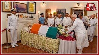 Atali Bihari Vajpayee का पार्थिव शरीर सुबह 9 बजे ले जाया जायेगा BJP मुख्यालय, 1:30 बजे अंतिम यात्रा - AAJTAKTV