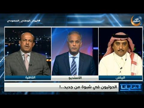قضايانا | الحوثيون في شبوة من جديدة!.. الحلقة الكاملة (22 سبتمبر)