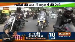 Pulwama terror attack: शहीदों के याद में बिकेर्स की रैली - INDIATV
