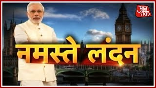 PM Modi To Meet With Theresa May, Prince William And The Queen | Namaste London - AAJTAKTV