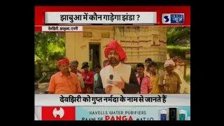 झाबुआ पहुँची इंडिया न्यूज़ की वोट यात्रा, MP कौन गाड़ेगा झंडा ? - ITVNEWSINDIA