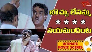 బొచ్చు లేనమ్మ బోడిగుండే నయమందంట..! | Telugu Movie Ultimate Scenes | TeluguOne - TELUGUONE