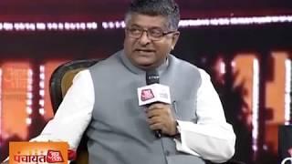 मणिपुर-गोवा पर रविशंकर ने दी सफाई, बताया-कैसे बनी सरकार | Panchayat AajTak With Anjana Om Kashyap - AAJTAKTV