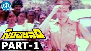 Sanchalanam Full Movie Part 1     Mohan Babu, Madhavi    K Poornachandra Rao    Chakravarthy - IDREAMMOVIES