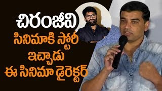 This movie director gave story to Chiranjeevi's movie: Dil Raju || Sharabha teaser launch - IGTELUGU