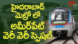 Ameerpet Station Is Very Special In Hyderabad Metro - TELUGUONE