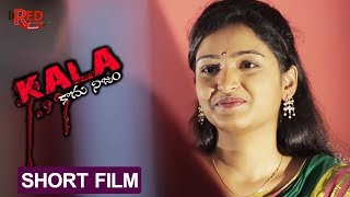 Kala Kadu Nijam - Latest Telugu Short Film || Directed by Adhi Pinisetti || Redchille Videos - YOUTUBE