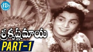 Sri Krishna Maya Full Movie Part 1 || ANR, Jamuna, Raghuramayya || C S Rao - IDREAMMOVIES