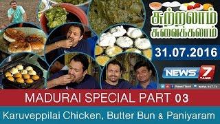 Karuveppilai Chicken, Butter Bun & Paniyaram @ Madurai Special | Sutralam Suvaikalam | News7 Tamil