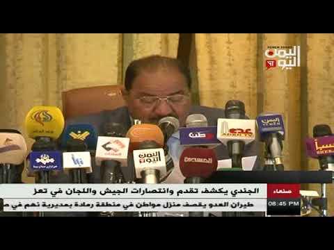 محافظ تعز يتحدث عن تقدم وانتصارات الجيش واللجان الشعبية في تعز  20 - 11 - 2017