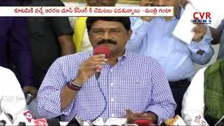 కేసీఆర్ కి చెమటలు పట్టిస్తున్నకూటమి ..| Minister Ganta Srinivasa Rao about Telangana Mahakutami - CVRNEWSOFFICIAL
