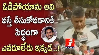 CM Chandrababu Naidu Speaks To Media After Rally In Delhi | Warns To PM Modi | iNews - INEWS