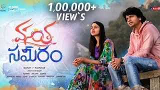 Vasantha Sameeram Latest Telugu Movie 2018 [ Official 4K ]  Klapboard | Film by Maruti T Ravikiran | - YOUTUBE