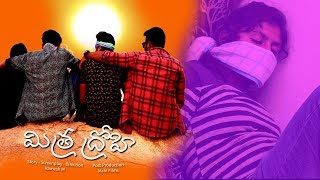 Mitra Drohi Short film  ||  latest Telugu short film a film by Ramesh - YOUTUBE