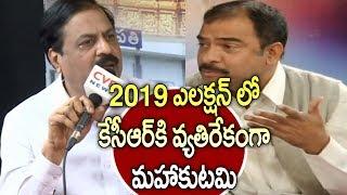 2019 ఎలక్షన్ లో  కేసిఆర్ కి వ్యతిరేకంగా మహాకుటమి | KCR against Parties in Group in Next Elections - CVRNEWSOFFICIAL