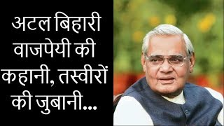Atal Bihari Vajpayee: A glimpse at life and political journey of the Leader. - ITVNEWSINDIA