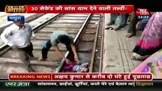 पटरियों के बीच गिरी 1 साल की बच्ची, ऊपर से गुजर गई ट्रेन, फिर.. देखिए वीडियो - AAJTAKTV