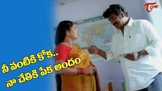 నీ వంటికి కోక.. నా చేతికి పేక అందం | Telugu Movie Comedy Scenes | TeluguOne - TELUGUONE