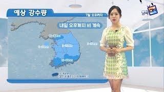 [날씨정보] 06월 06일 17시 발표