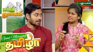 Seithi Thuligal | Good Morning Tamizha | 28/11/2016 | PuthuYugam TV Show