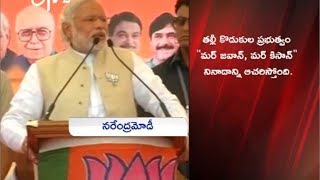 Die Farmer and Die Soldier Is The Motto Of Congress : Narendra Modi - ETV2INDIA