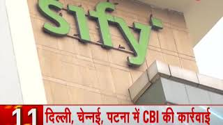 News 100: CBI registers case, conducts raids at 12 locations in SSC paper leak case - ZEENEWS