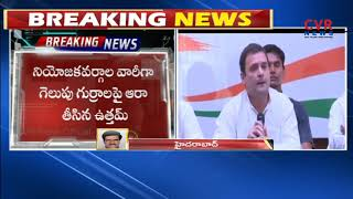 Rahul Gandhi Strategy For Telangana Elections|Rahul Gandhi to Meet with T Congress Leaders| CVR News - CVRNEWSOFFICIAL