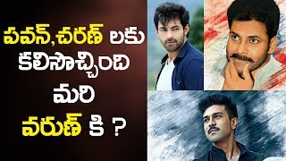 Will it work out for Varun Tej like it did for Pawan Kalyan and Ram Charan ? || Indiaglitz Telugu - IGTELUGU