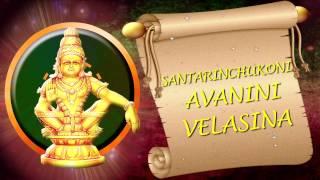 Aatma Swaroopa with Lyrics Telugu Ayappa Bhajan Krishna Vasa I Maladharanam Niyamala Toranam - TSERIESBHAKTI