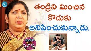 తండ్రిని మించిన కొడుకు అనిపించుకున్నాడు - Siva Parvathi || Saradaga With Swetha Reddy - IDREAMMOVIES