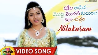 Shakeela Rasina Motta Modati Kutumba Katha Chitram Movie Songs | Nilakasam Video Song | Shakeela | - MANGOMUSIC