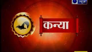 26 मई 2018 का राशिफल, Aaj Ka Rashifal, 26 मई 2018 Horoscope जानिये Guru Mantra में - ITVNEWSINDIA