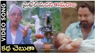 Michael Madana Kama Raju Movie | Katha Chebutha Video Song | Kamal Haasan | Khushboo | Ilayaraja - RAJSHRITELUGU