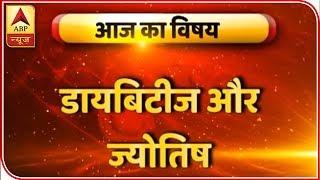 GuruJi With Pawan Sinha: Reasons and astrological tips to avoid Diabetes - ABPNEWSTV