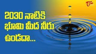 Indian Cities Water Scarcity By 2030 || TeluguOne - TELUGUONE