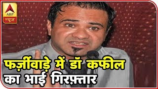 Twarit Dukh: Brother of Gorakhpur's well known Dr. Kafeel arrested in bank fraud case - ABPNEWSTV