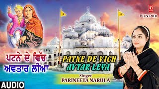 Patna De Vich Avtar Leya I Punjabi Devotional Song I PARINEETA NARULA I Latest Full HD Video Song - TSERIESBHAKTI