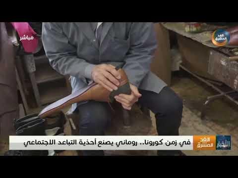 في زمن كورونا.. روماني يصنع أحذية التباعد الاجتماعي