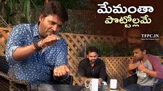 Sai Dharam Tej and Naveen Teasing Satyam Rajesh | Hilarious | TFPC - TFPC