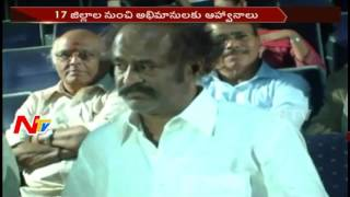 Political Suspense Continues on Rajinikanth Meeting with Fans || NTV - NTVTELUGUHD