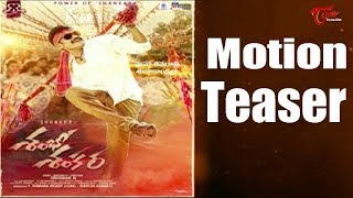 Shambho Shankara Motion Teaser | Shakalaka Shankar -TeluguOne - TELUGUONE