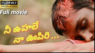 Nee Oohale Naa Oopiri l 2019l Telugu Short film l A Feel Good Middle Class Boy Love story - YOUTUBE