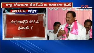 Nizamabad TRS Leaders Complaint  to CM KCR on D Srinivas | CVR News - CVRNEWSOFFICIAL