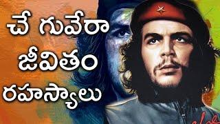 Che Guevara Life History Full Video in Telugu | చే గువేరా జీవితం..రహస్యాలు పూర్తి వివరాలతో - YOUTUBE