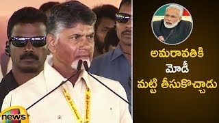 Chandrababu Naidu Aggressive Speech In Vizayanagaram | #DharmaPorataDeeksha | Mango News - MANGONEWS