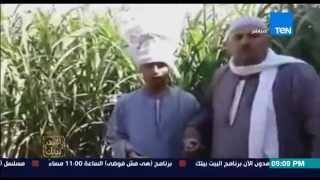 """""""البيت بيتك"""" يعرض الفيديوهات الأكثر انتشارًا للفلاح عيسى - e3lam.org"""