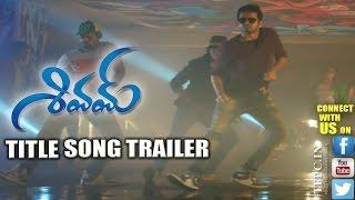 Shivam Movie Title Song Trailer   Ram   Rashi Khanna   TFPC - TFPC