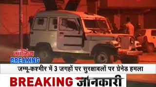 Morning Breaking: 3 terror attacks on security forces in J&K - ZEENEWS